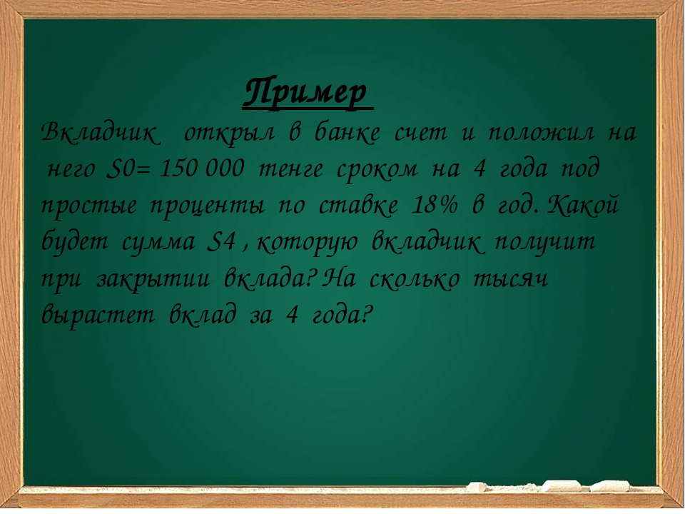 Пример Вкладчик открыл в банке счет и положил на него S0= 150 000 тенге срок...