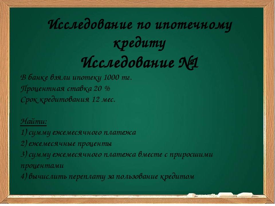 Исследование по ипотечному кредиту Исследование №1 В банке взяли ипотеку 100...