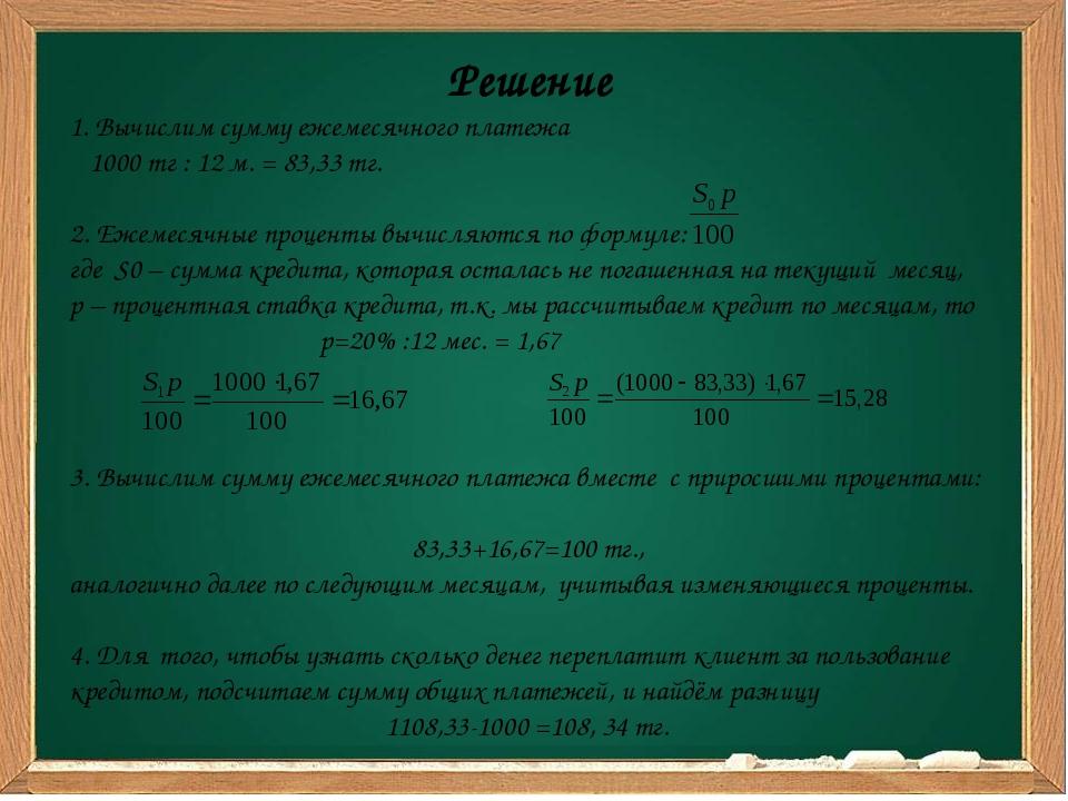 Решение 1. Вычислим сумму ежемесячного платежа 1000 тг : 12 м. = 83,33 тг. 2...
