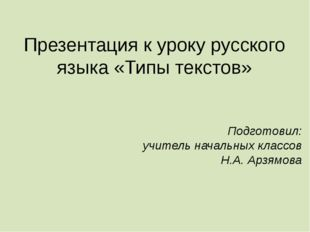 Презентация к уроку русского языка «Типы текстов» Подготовил: учитель начальн
