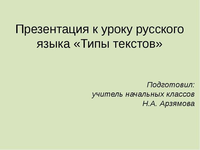 Презентация к уроку русского языка «Типы текстов» Подготовил: учитель начальн...