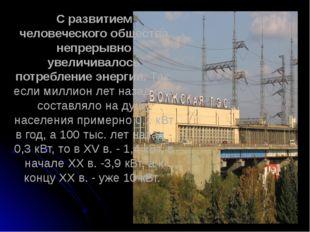 С развитием человеческого общества непрерывно увеличивалось потребление энерг