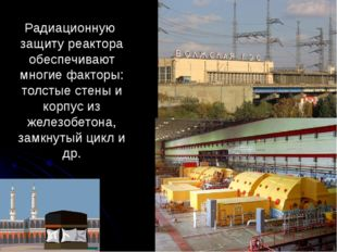Радиационную защиту реактора обеспечивают многие факторы: толстые стены и кор