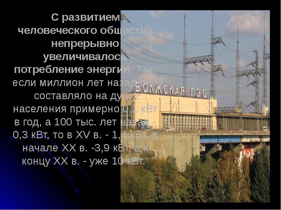 С развитием человеческого общества непрерывно увеличивалось потребление энерг...