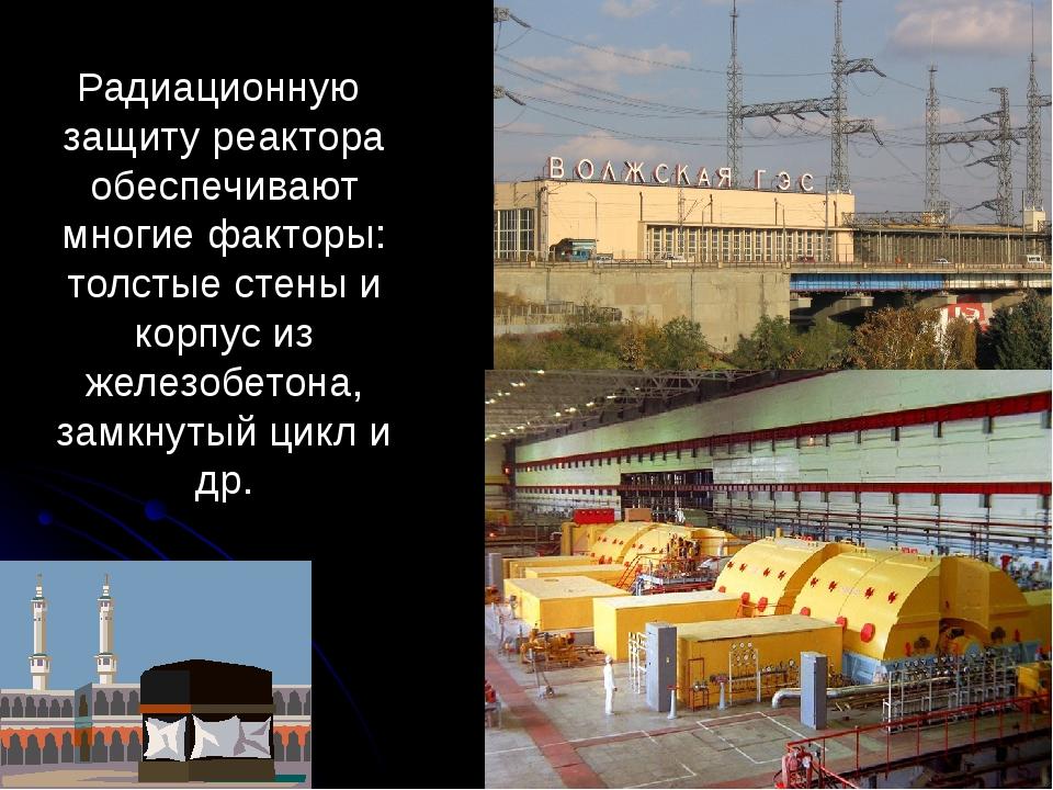 Радиационную защиту реактора обеспечивают многие факторы: толстые стены и кор...
