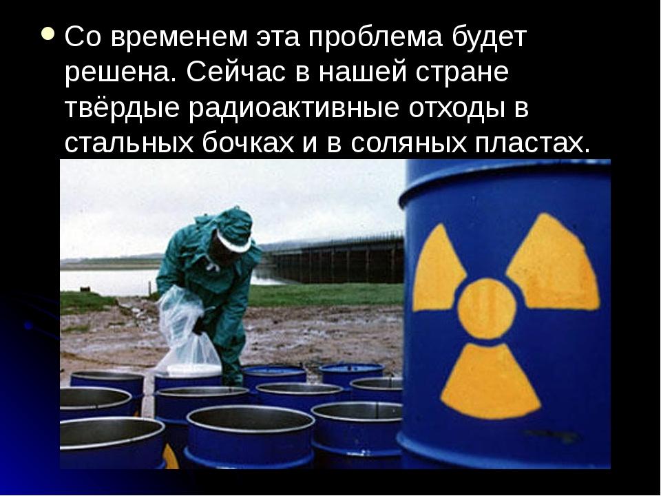 Со временем эта проблема будет решена. Сейчас в нашей стране твёрдые радиоакт...