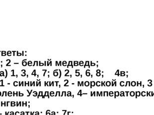 Ответы: 1б; 2 – белый медведь; 3. а) 1, 3, 4, 7; б) 2, 5, 6, 8; 4в; 5. 1 - с