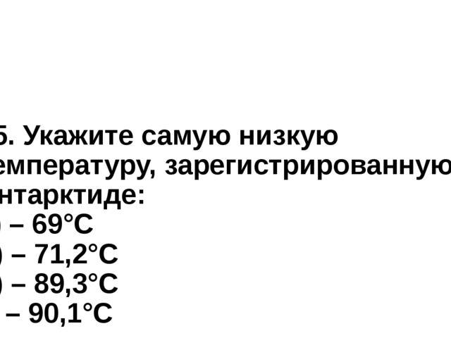 15. Укажите самую низкую температуру, зарегистрированную в Антарктиде: а) – 6...