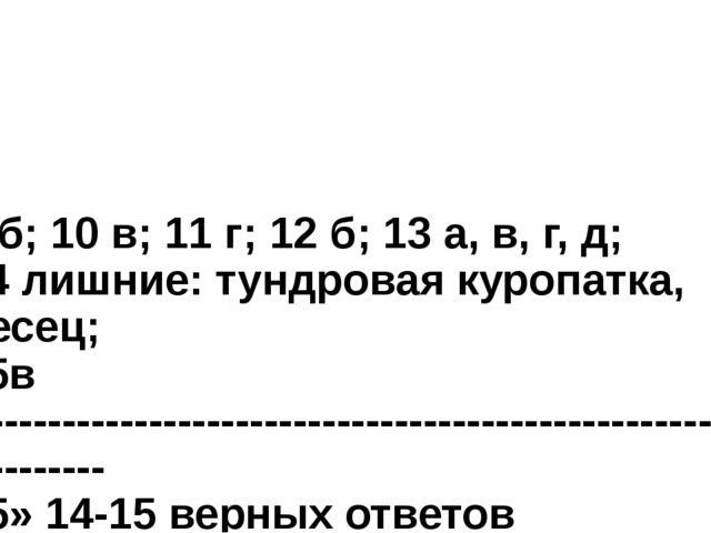 9 б; 10 в; 11 г; 12 б; 13 а, в, г, д; 14 лишние: тундровая куропатка, песец;...