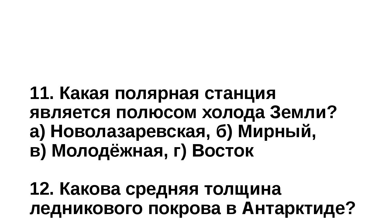 11. Какая полярная станция является полюсом холода Земли? а) Новолазаревская,...