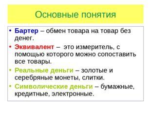 Основные понятия Бартер – обмен товара на товар без денег. Эквивалент – это и