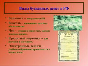 Виды бумажных денег в РФ Банкнота – выпускается ЦБ. Вексель – письменное долг
