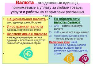 Валюта – это денежные единицы, принимаемые в уплату за любые товары, услуги и