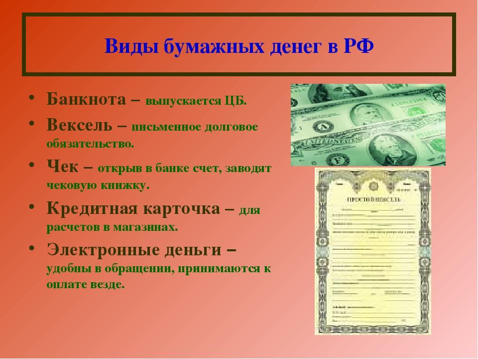 Виды бумажных денег в РФ Банкнота – выпускается ЦБ. Вексель – письменное долг...