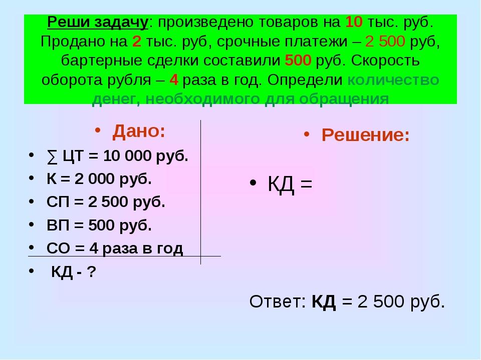 Реши задачу: произведено товаров на 10 тыс. руб. Продано на 2 тыс. руб, срочн...