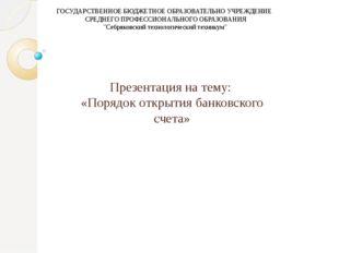 Презентация на тему: «Порядок открытия банковского счета» ГОСУДАРСТВЕННОЕ БЮД