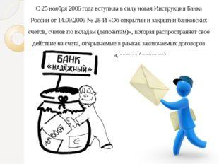 С 25 ноября 2006 года вступила в силу новая Инструкция Банка России от 14.09.
