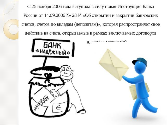 С 25 ноября 2006 года вступила в силу новая Инструкция Банка России от 14.09....