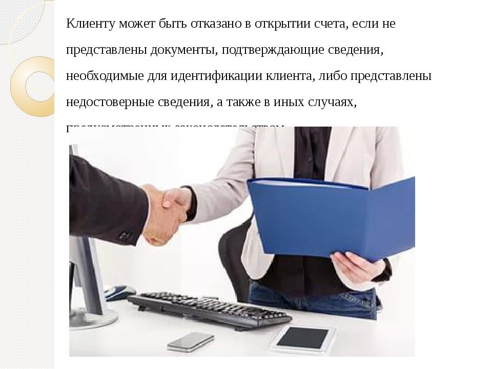 Клиенту может быть отказано в открытии счета, если не представлены документы,...