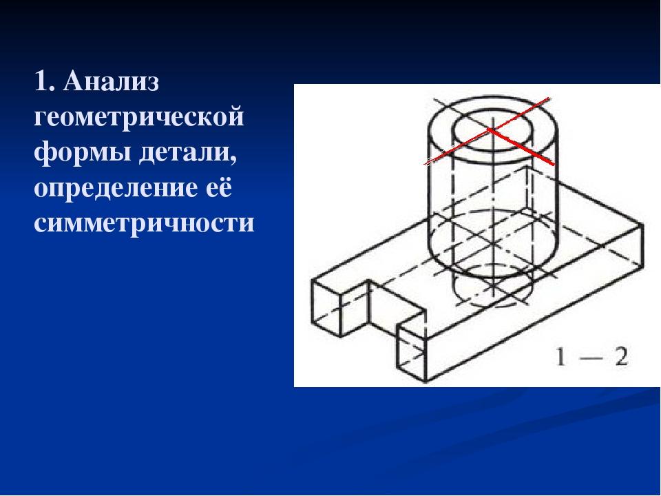 1. Анализ геометрической формы детали, определение её симметричности