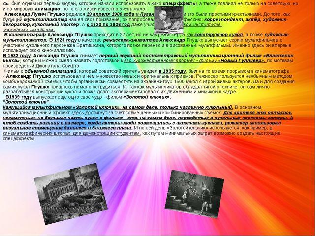 Александр Птушко - советский режиссёр-сказочник Он был одним из первых людей...
