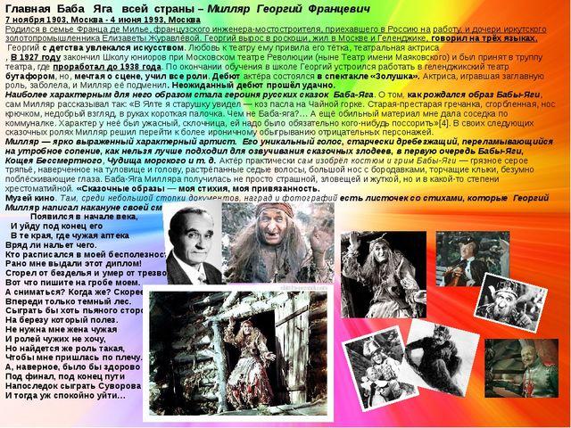 Главная Баба Яга всей страны – Милляр Георгий Францевич 7 ноября 1903, Москва...