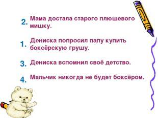 Мама достала старого плюшевого мишку. Дениска попросил папу купить боксёрскую