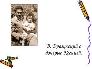 В. Драгунский с дочерью Ксенией.