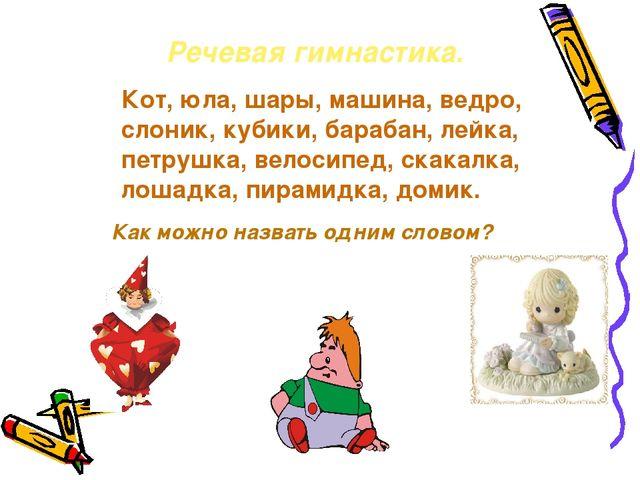 Речевая гимнастика. Кот, юла, шары, машина, ведро, слоник, кубики, барабан, л...