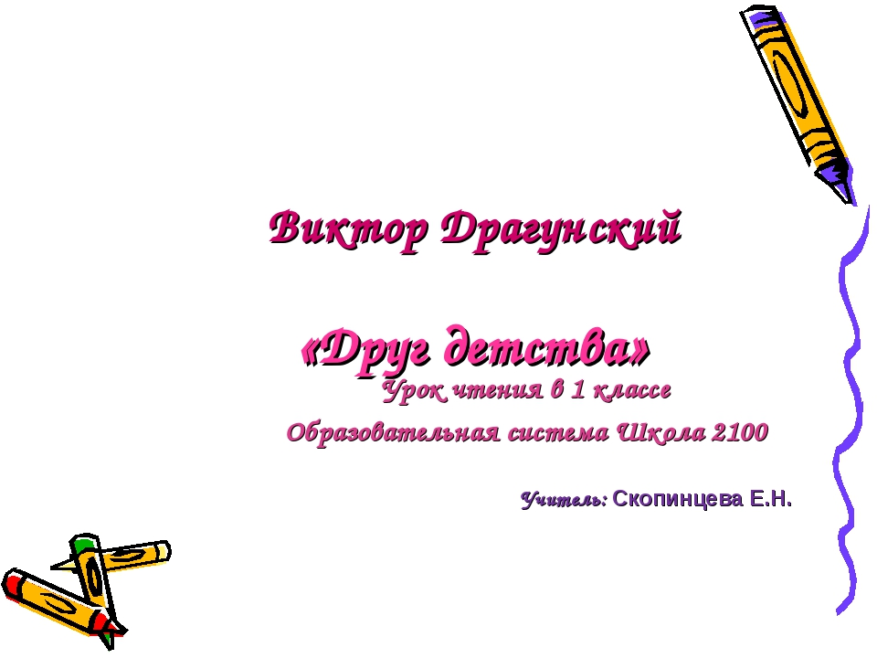 Виктор Драгунский «Друг детства» Урок чтения в 1 классе Образовательная сист...