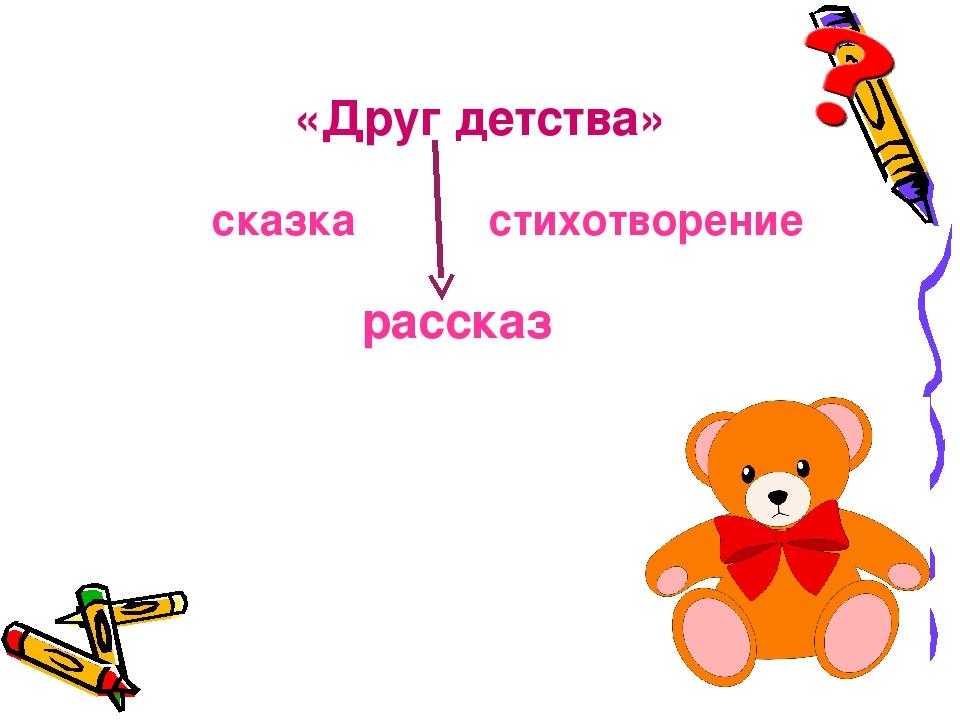 «Друг детства» сказка стихотворение рассказ