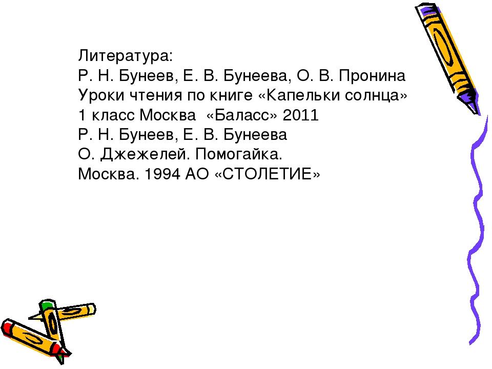 Литература: Р. Н. Бунеев, Е. В. Бунеева, О. В. Пронина Уроки чтения по книге...