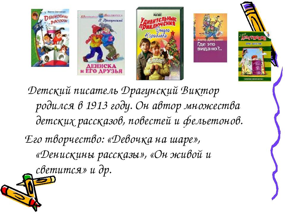 Детский писатель Драгунский Виктор родился в 1913 году. Он автор множества д...