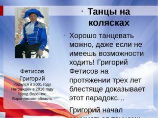 Фетисов Григорий Родился в 2001 году Награжден в 2016 году Город Воронеж, Вор