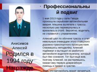 Анисимов Алексей Родился в 1994 году Награжден в 2014 году Село Гвазда Вороне