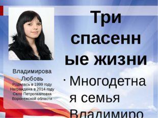 Владимирова Любовь Родилась в 1999 году Награждена в 2014 году Село Петропавл
