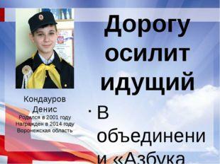 Кондауров Денис Родился в 2001 году Награжден в 2014 году Воронежская область