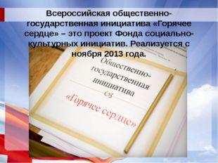 Всероссийская общественно-государственная инициатива «Горячее сердце» – это п