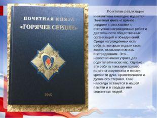 По итогам реализации инициативы ежегодно издается Почетная книга «Горячее се