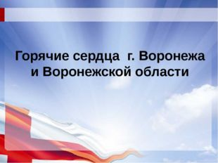 Горячие сердца г. Воронежа и Воронежской области