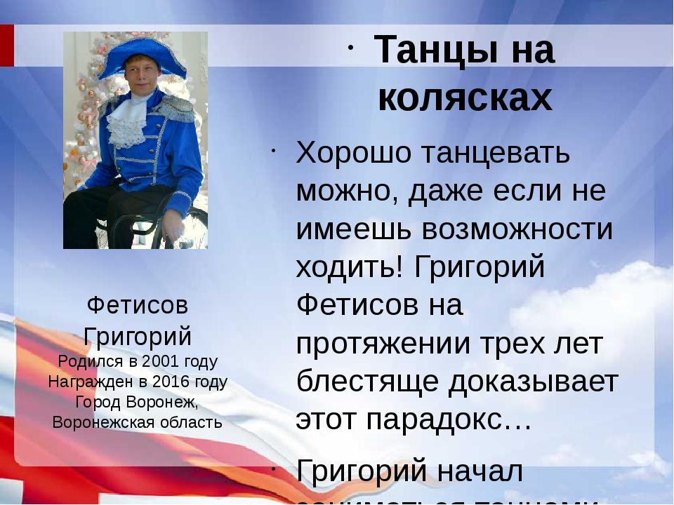 Фетисов Григорий Родился в 2001 году Награжден в 2016 году Город Воронеж, Вор...