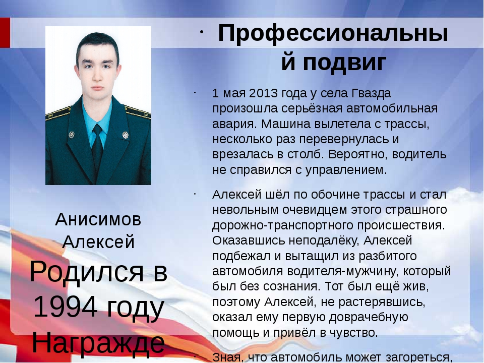Анисимов Алексей Родился в 1994 году Награжден в 2014 году Село Гвазда Вороне...