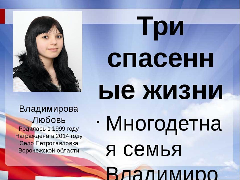 Владимирова Любовь Родилась в 1999 году Награждена в 2014 году Село Петропавл...