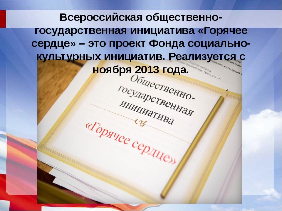Всероссийская общественно-государственная инициатива «Горячее сердце» – это п...