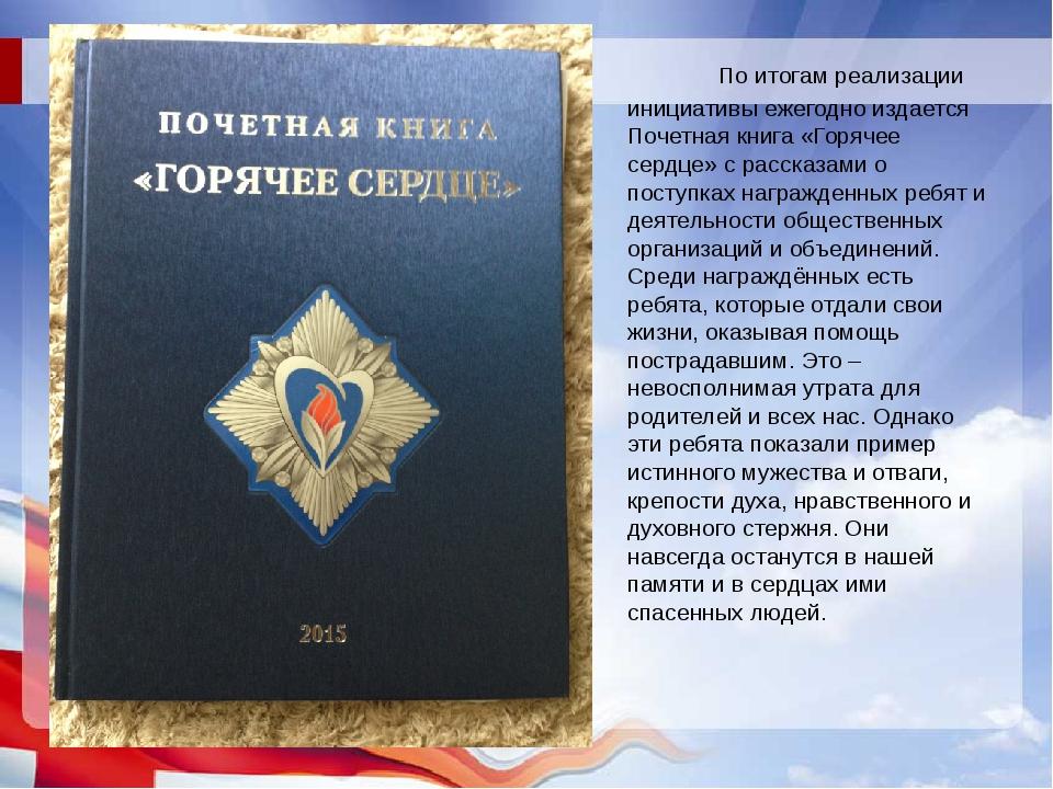 По итогам реализации инициативы ежегодно издается Почетная книга «Горячее се...