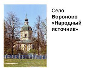 Село Вороново «Народный источник»