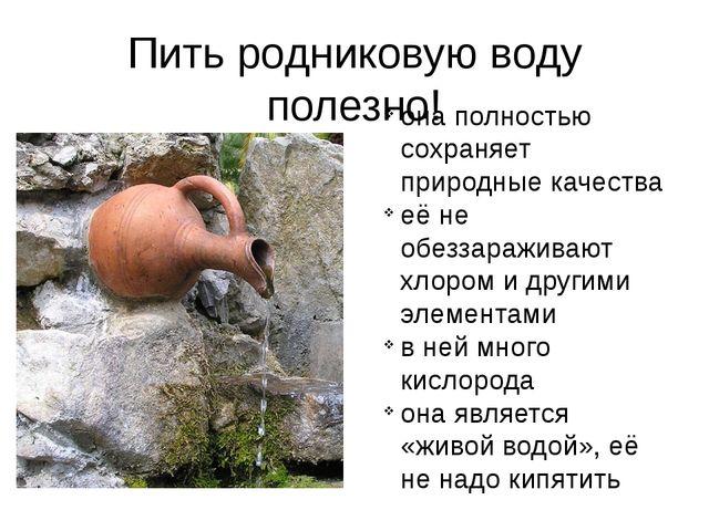 Пить родниковую воду полезно! она полностью сохраняет природные качества её н...