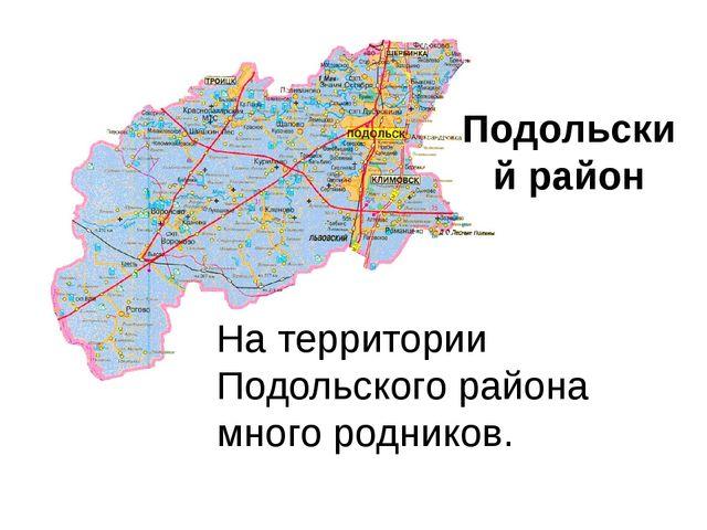 На территории Подольского района много родников. Подольский район