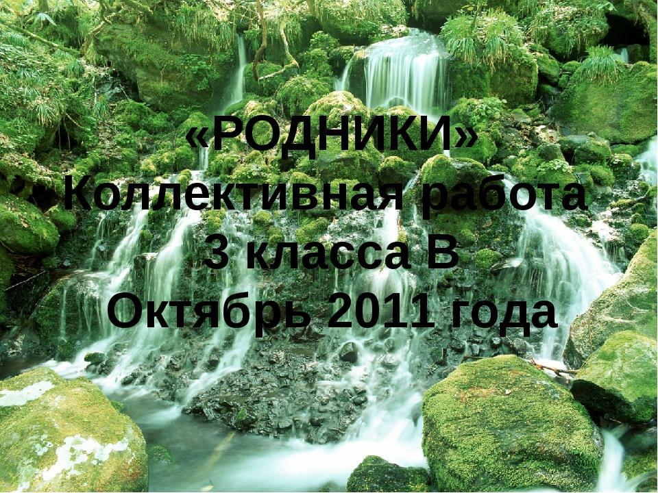«РОДНИКИ» Коллективная работа 3 класса В Октябрь 2011 года