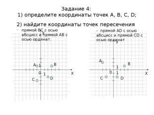 Задание 4: 1) определите координаты точек А, В, С, D; 2) найдите координаты т